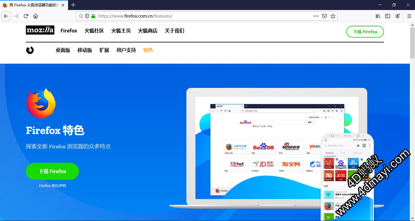 火狐浏览器 Mozilla Firefox v67.0.4 正式版-64位+32位官方版下载