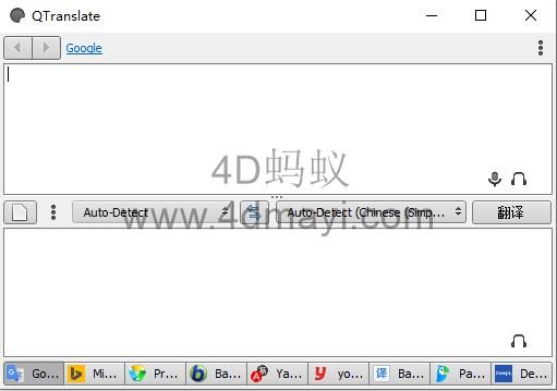 QTranslate 便携翻译软件绿色版 体积仅1.05MB