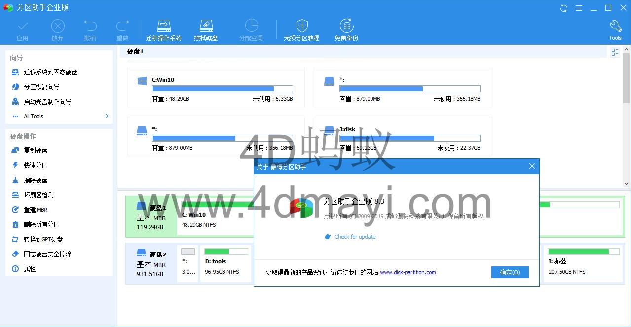 傲梅分区助手企业版 AOMEI Partition Assistant 8.3 单文件中文汉化版