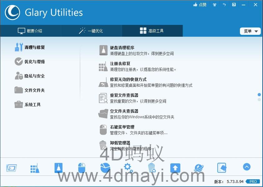 全能系统维护军刀 Glary Utilities Pro v5.124.0.149 中文注册版