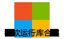 微软常用运行库合集 64位&32位 2019.07.20