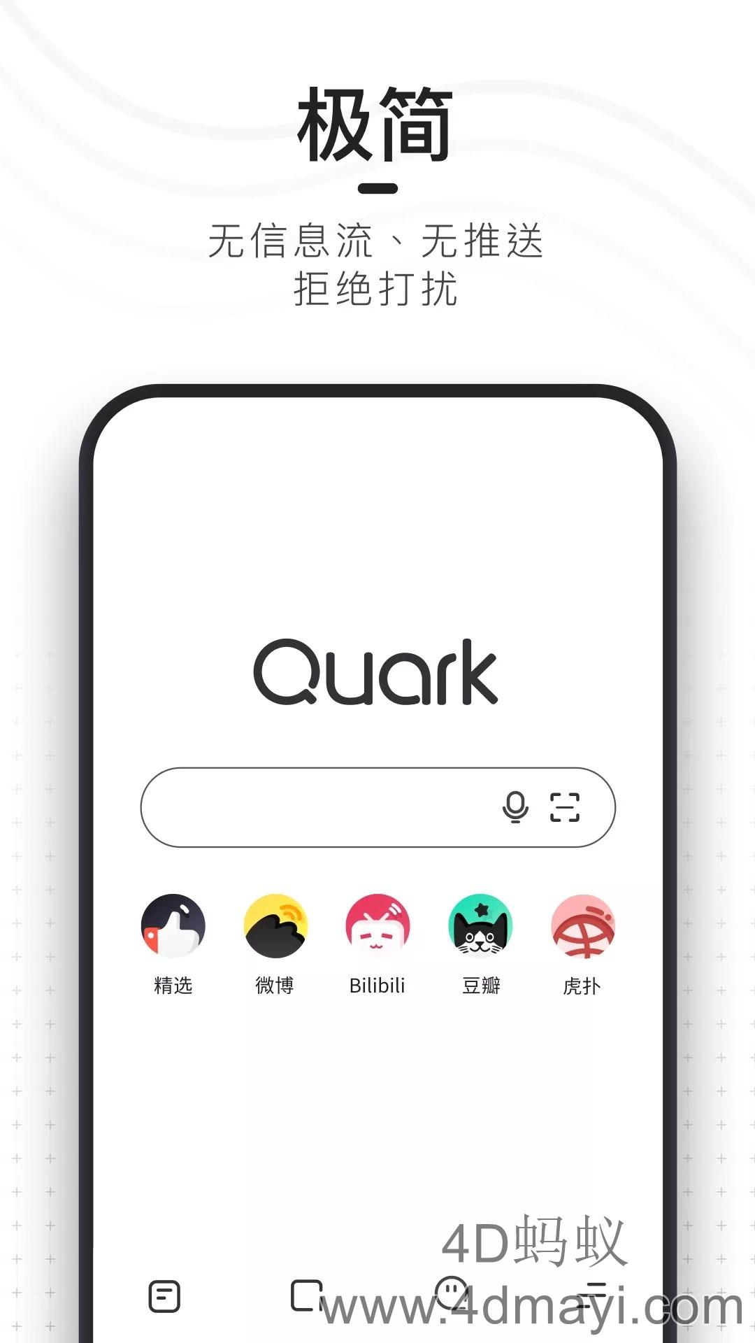 夸克浏览器 v3.4.3.116 无广告的简约手机浏览器 安卓&ios