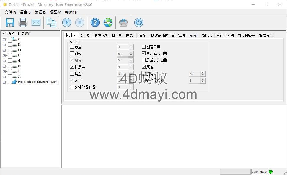 文件列表创建工具 Directory Lister Enterprise 绿色便携版