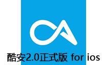 酷安app2.0 for ios App Store正式版