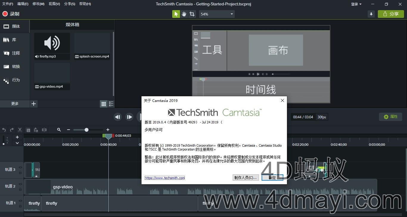 强大录屏工具 Camtasia 2019.0.4.4929 简体中文注册版