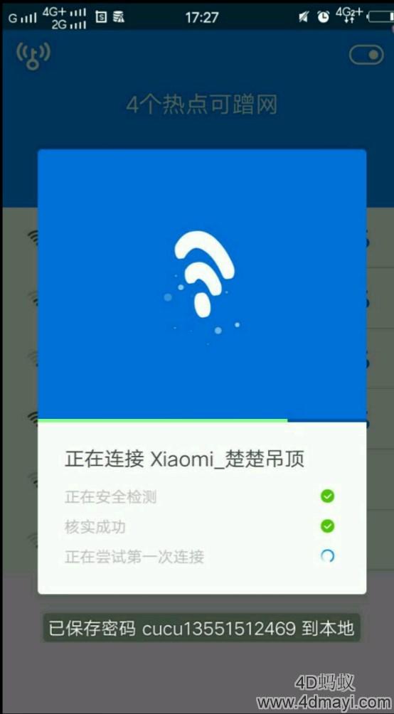 WiFi万能钥匙v4.3.05显密码版 [无需root]