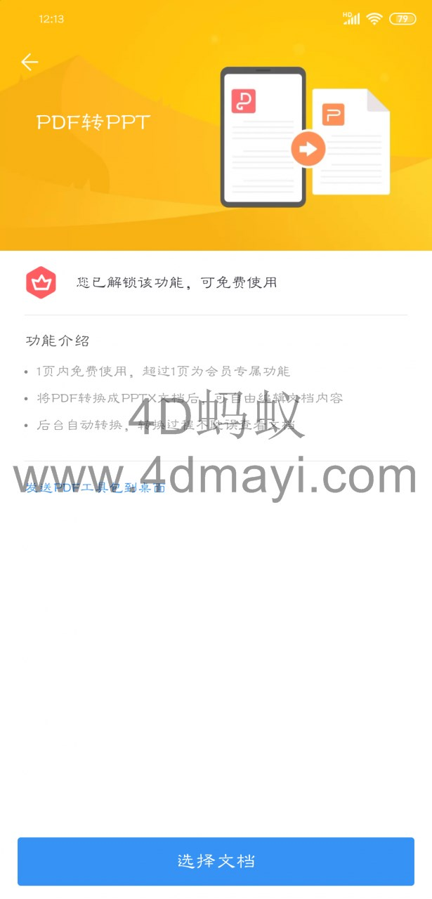 安卓办公软件 WPS for android 11.7.5 破解版