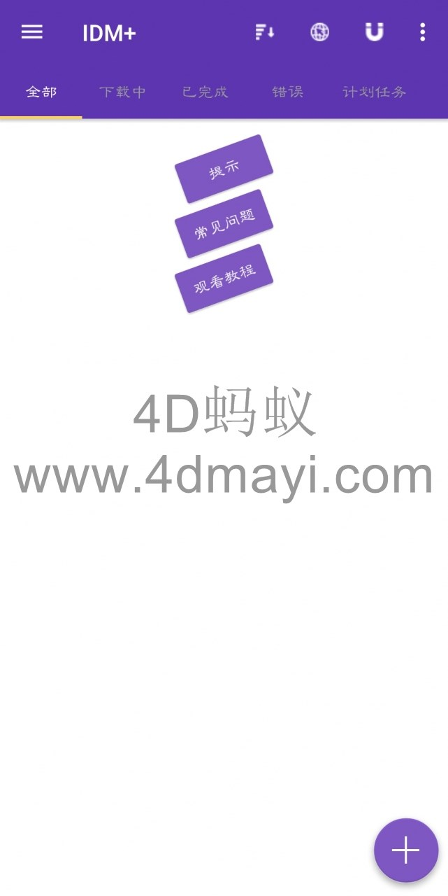 [下载利器] IDM+ for android v9.9.2 破解版