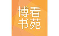【免费看所有正版图书期刊】博看书苑v5.7.3正式版