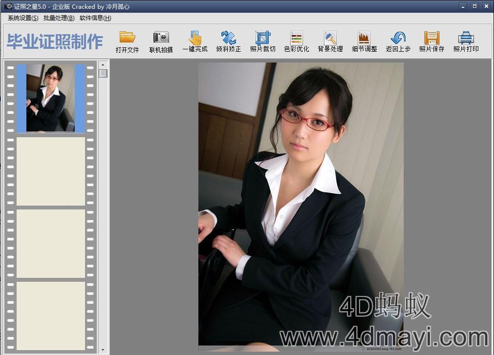 证件照片制作软件 证照之星企业版 v5.0 绿色注册版