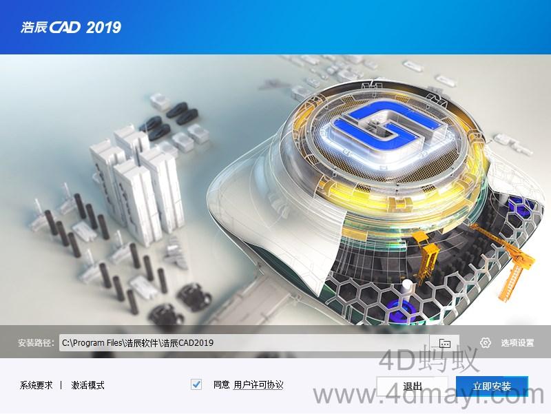 工程建设必备软件 浩辰CAD2019专业注册版