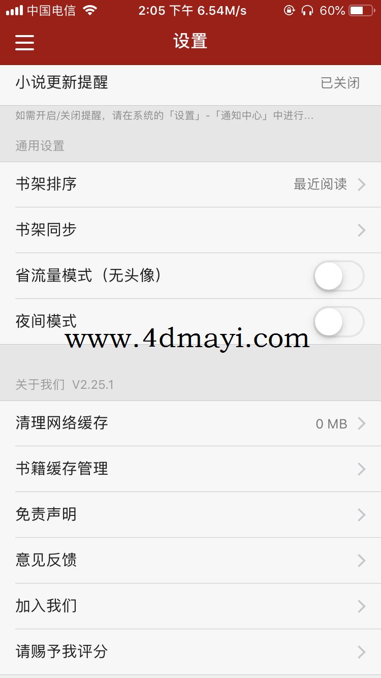 【ios旧版app】追书神器 v2.25.1在线安装 可换源 支持ios12