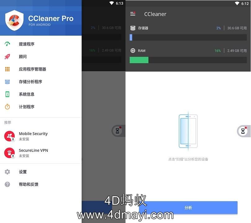 [垃圾清理]Android CCleaner Pro v4.16.0 专业破解版