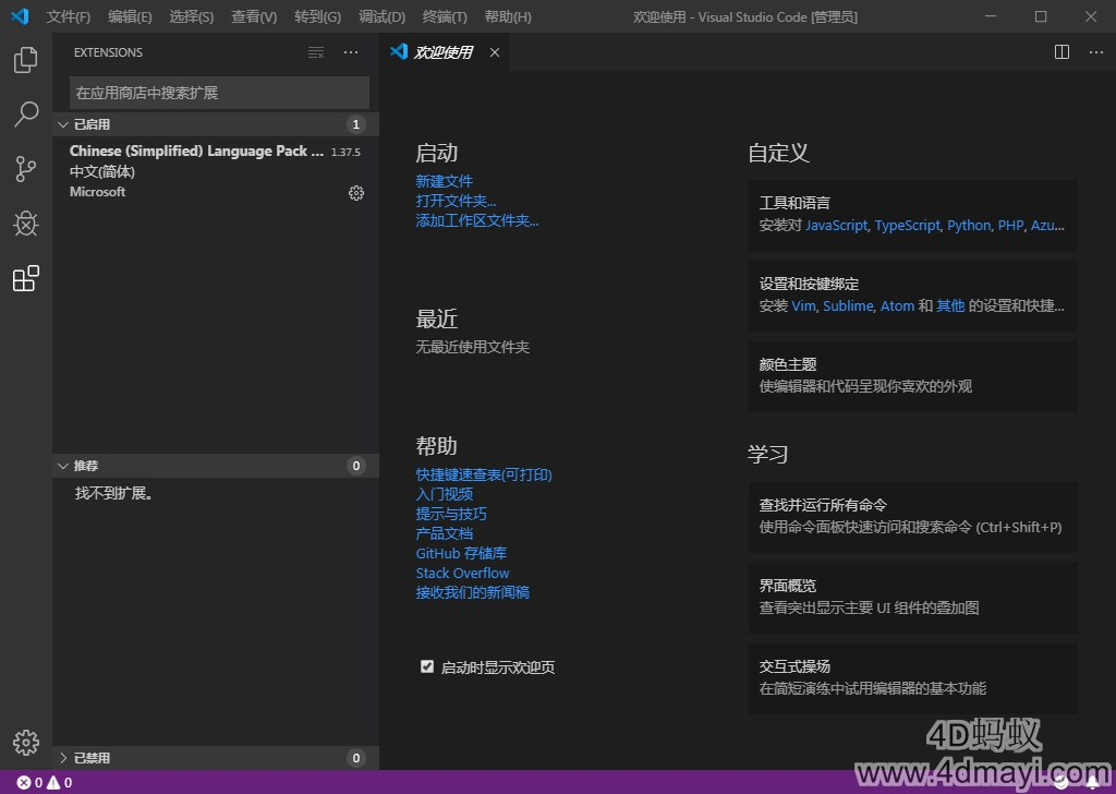 微软免费代码编辑器 Visual Studio Code 1.37.0 x86/x64 简体中文版