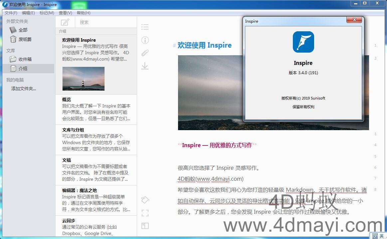 [Windows版] Markdown 编辑器 Inspire 3.4.0.191 中文注册版