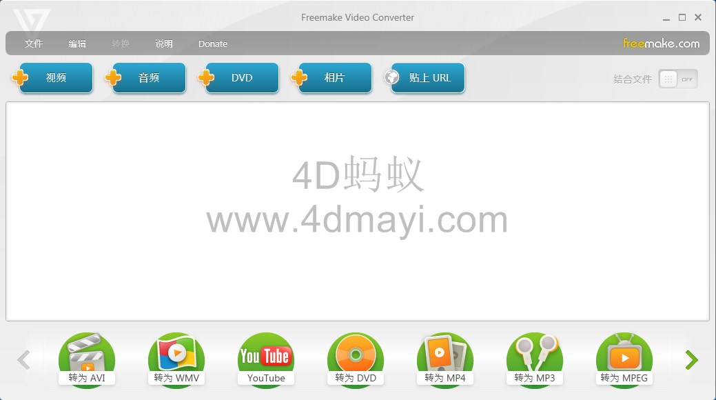 Freemake Video Converter 4.1.10.322 Multilingual 多国语言注册版