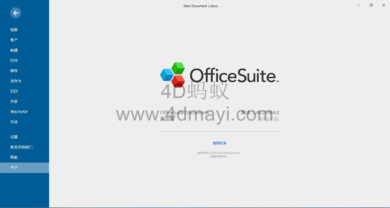 [Win版]办公套件 OfficeSuite Premium Edition 3.40.25984.0 中文多语言专业版