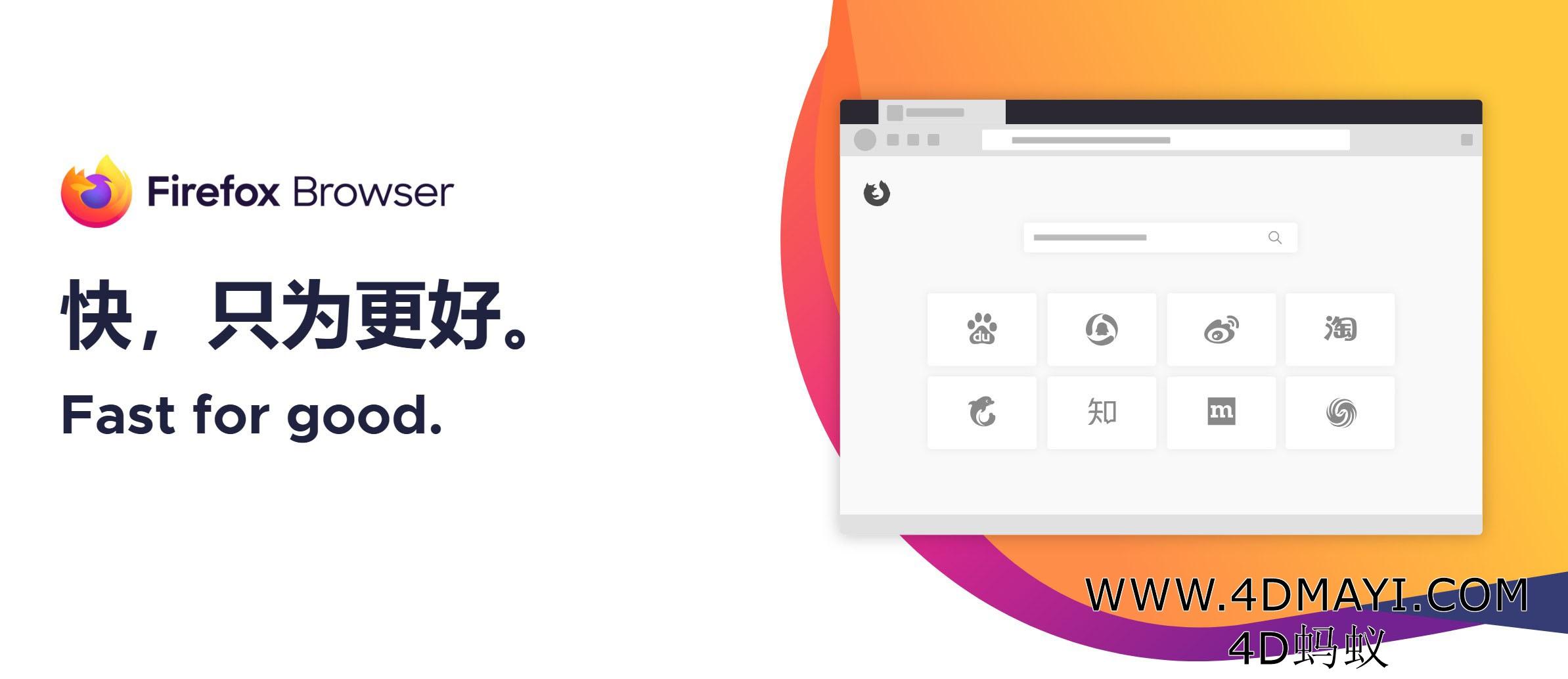 火狐浏览器 Firefox v70.0 官方正式版