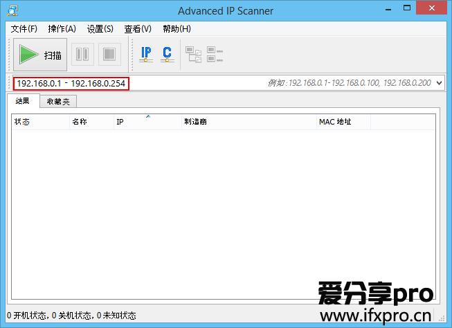 Advanced IP Scanner高级ip扫描仪免费版