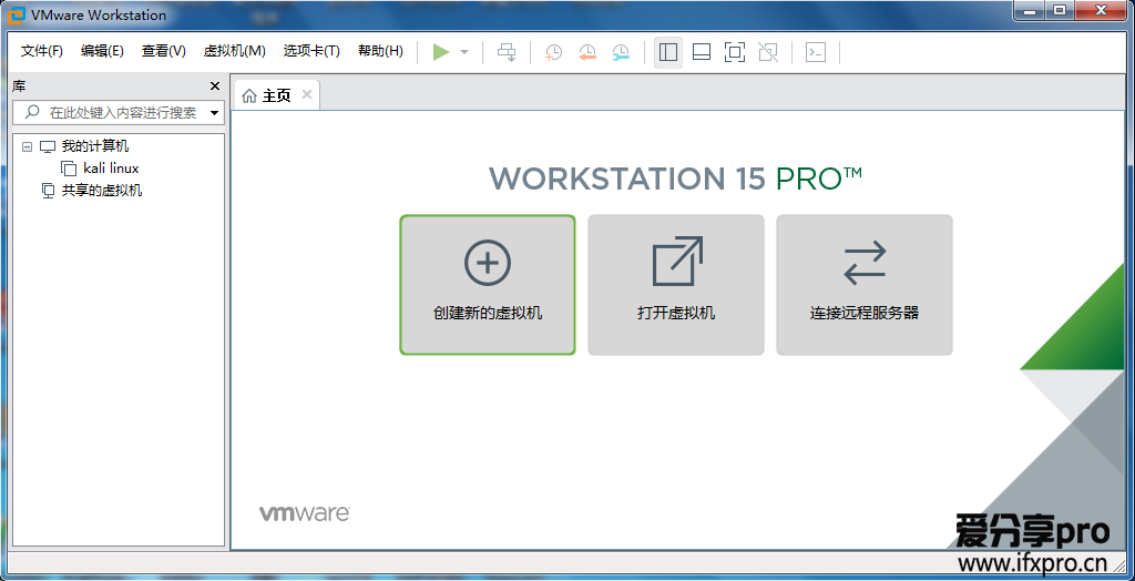 威睿工作站 VMware Workstation 15.0 Pro build 10134415专业注册版
