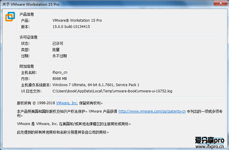 威睿工作站 VMware Workstation 15.0 Pro build 10134415专业注册版