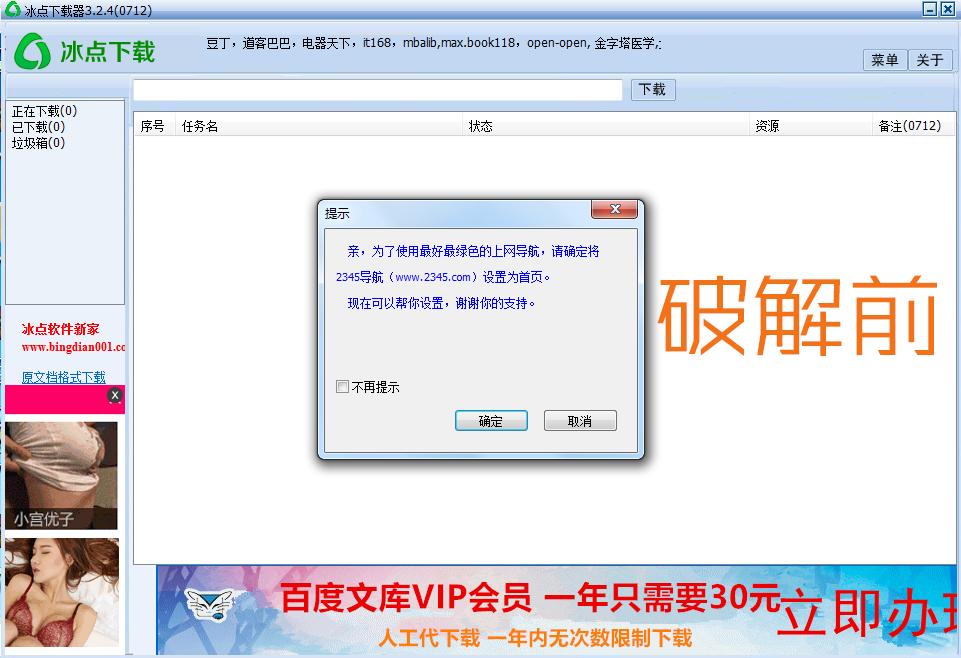 冰点文库下载器3.2.5单文件版,去广告,去弹窗