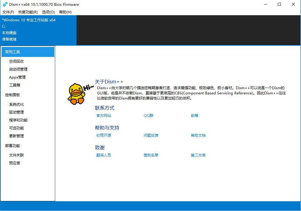 Dism++,Windows实用工具(也许是最强的实用工具)
