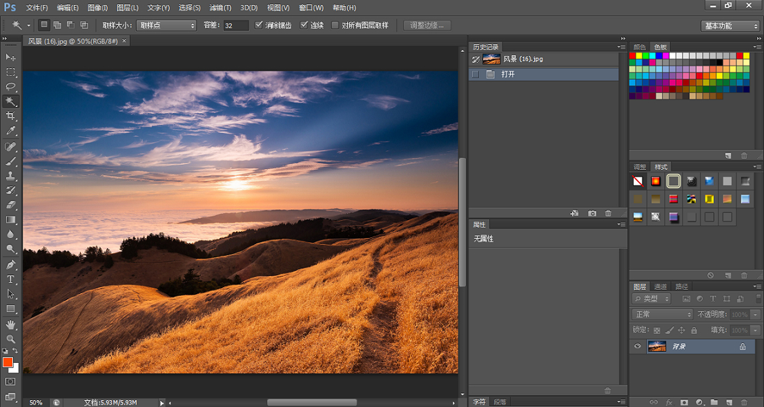 Adobe Photoshop CS6 (64 Bit)简体中文绿色版