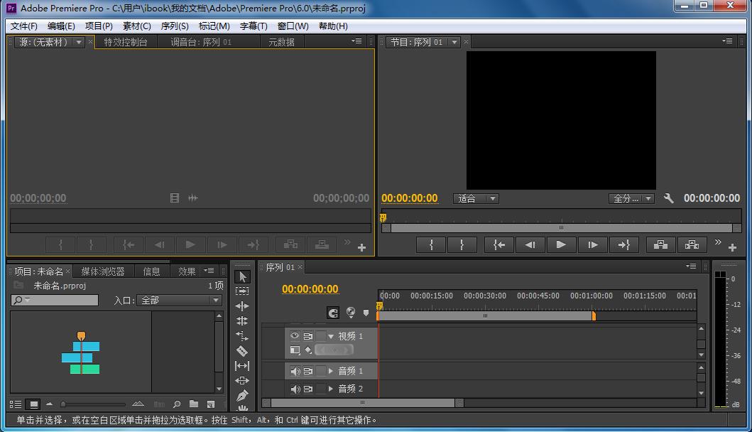 Adobe Premiere Pro CS6 x64 简体中文绿色版