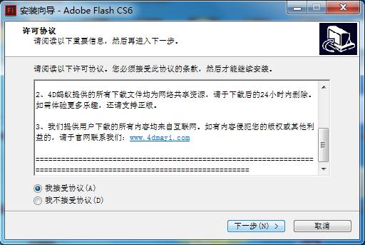 Adobe Flash CS6 简体中文绿色注册版