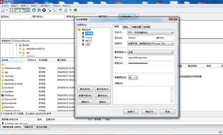 【FTP软件】FileZilla_3.37.3简体中文免费版