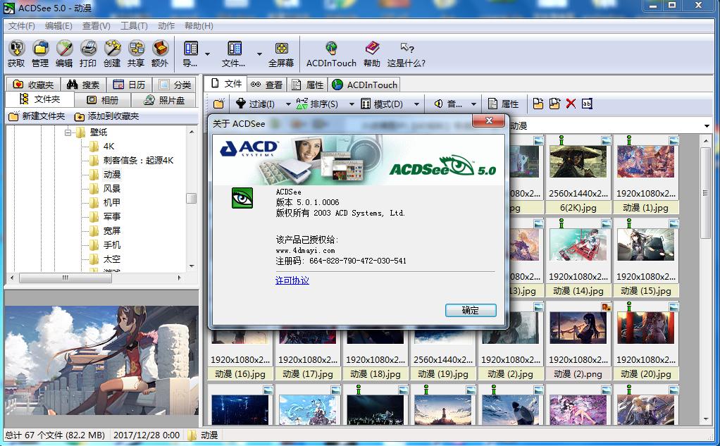 ACDSee 5.0(奥视迪)免费看图软件注册版