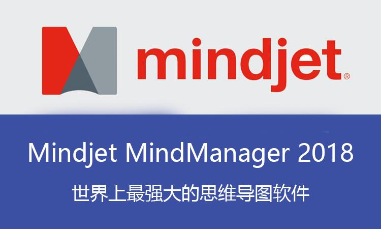 最强思维导图软件 Mindjet MindManager 2018 v18.1.155 中文特别版