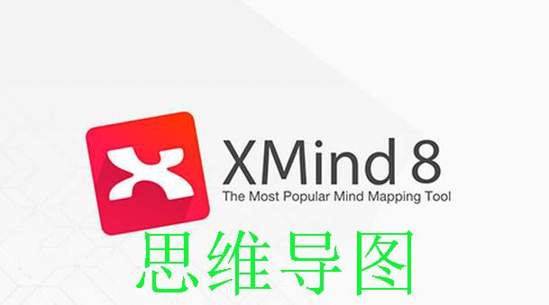 【亲测可用】Xmind 8 pro 简体中文注册版