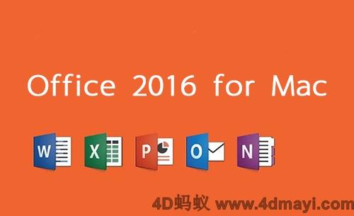 Mac Office 2016 正式版下载