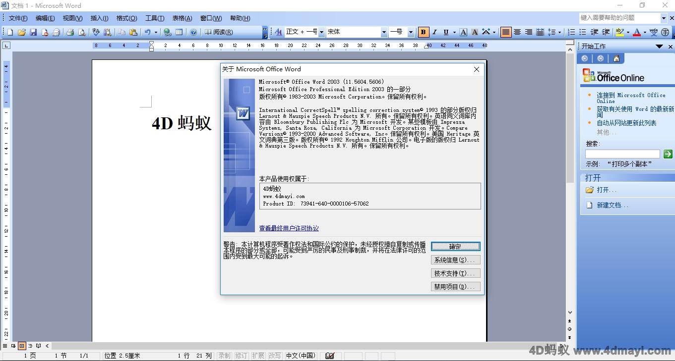 Office 2003直装官方原版(含兼容包)