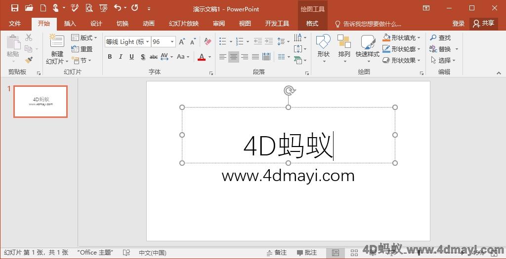 Office 2016 简体中文免费版(四合一精简版)