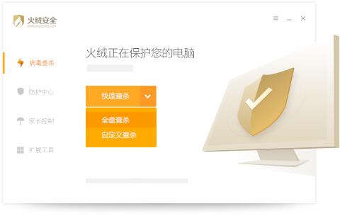 【反病毒】火绒安全软件4.0