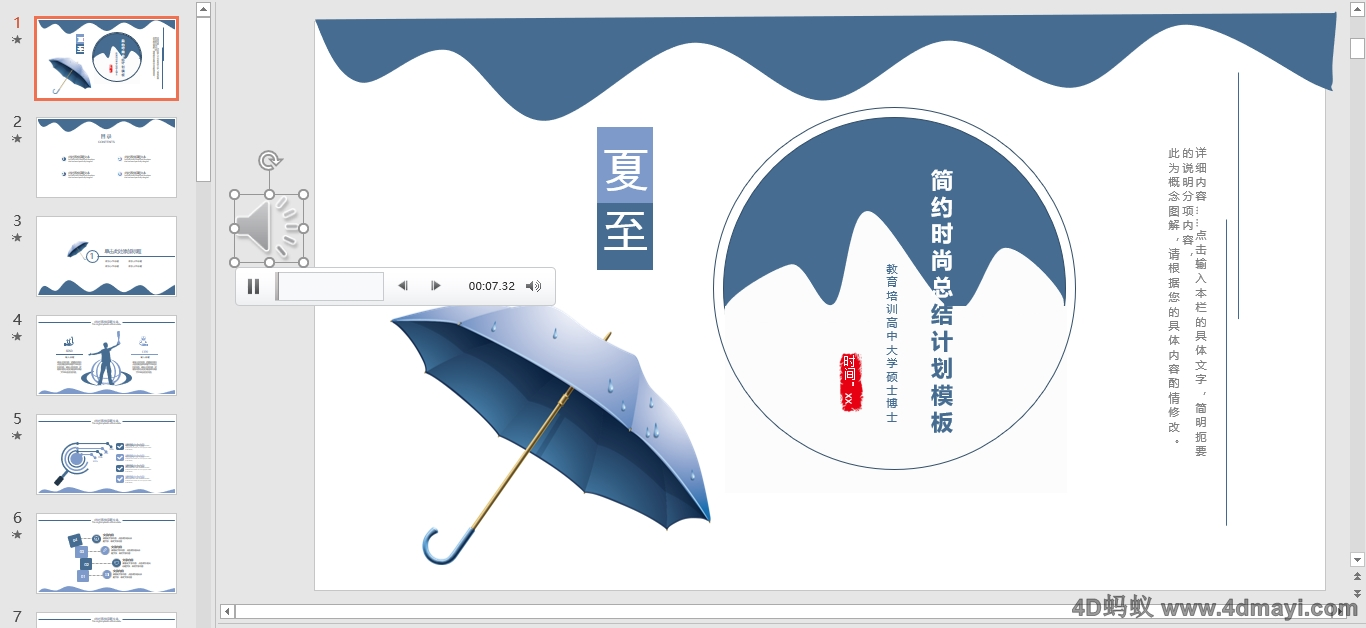 194套(2.29G)日系和风PPT模板-免费分享