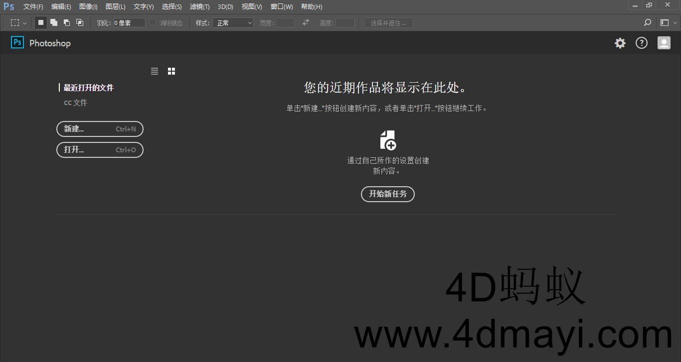 Adobe Photoshop CC 2017简体中文注册版