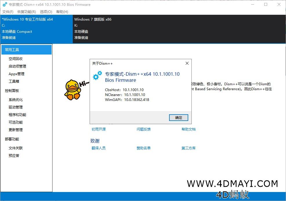 Windows实用工具:Dism++ 年度更新发布 version 10.1.1001.10 (2020-01-18)