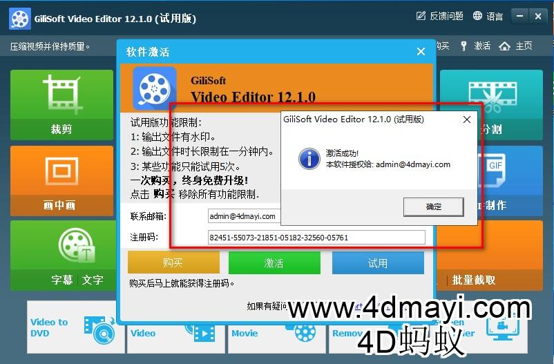 视频编辑器 GiliSoft Video Editor 12.1.0 简体中文注册版