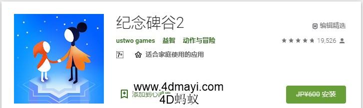 【安卓】纪念碑谷2限时免费|Google Play游戏喜加一 3.27