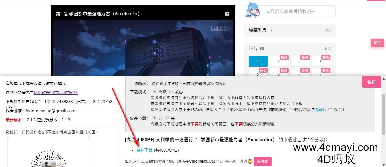 【插件】bilibili哔哩哔哩下载助手 v2.1.3|最好用的B站视频下载工具