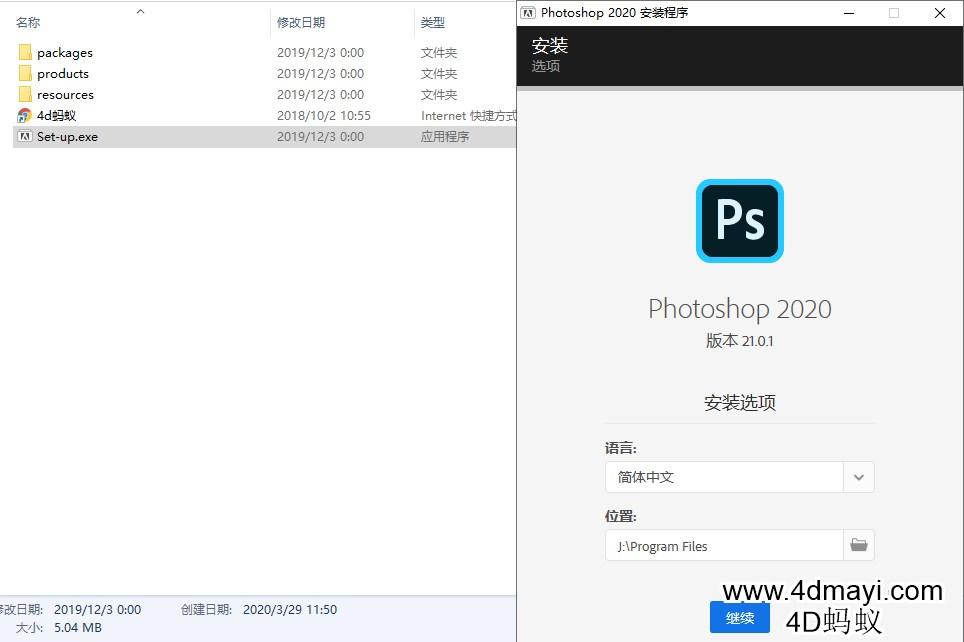 图像处理软件 Adobe Photoshop CC 2020 v21.0.1 x64中文直装注册版
