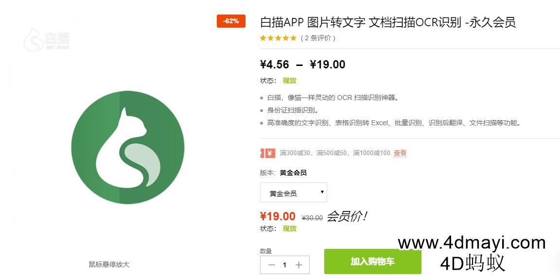 白描APP 图片转文字 文档扫描OCR识别 -黄金永久会员特价19元!