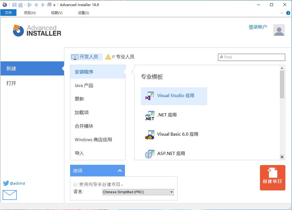 Windows安装包制作工具 Advanced Installer v16.9.0 简体中文汉化直装版