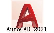 欧特克 AutoCAD 2021 x64 简体中文版 安装包+激活补丁