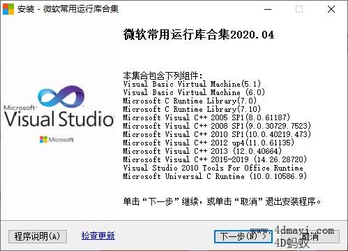 微软常用运行库合集 2020.04.10 更新