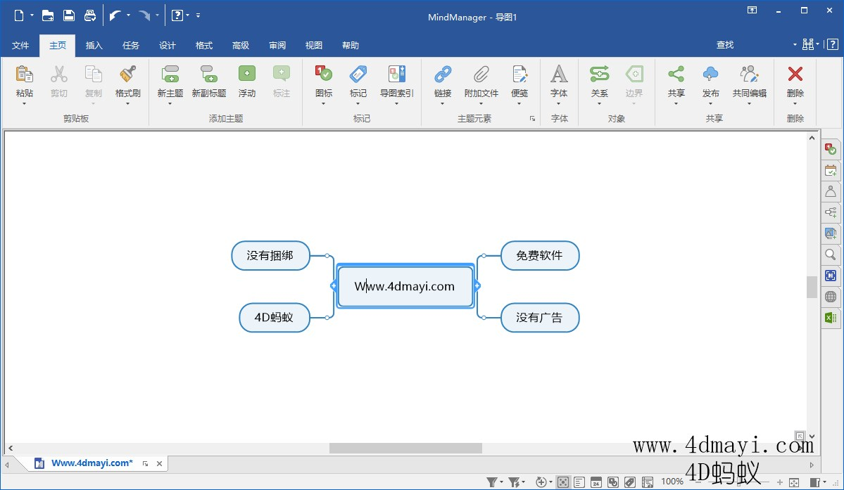 思维导图软件 Mindjet MindManager 2020 v20.1.236 简体中文注册版